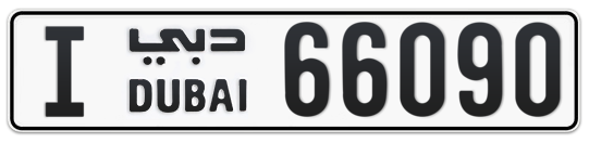 I 66090 - Plate numbers for sale in Dubai