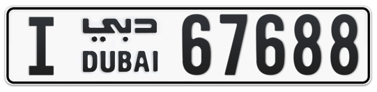 I 67688 - Plate numbers for sale in Dubai
