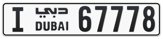 I 67778 - Plate numbers for sale in Dubai