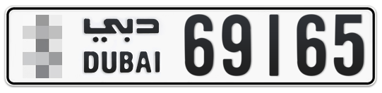 * 69165 - Plate numbers for sale in Dubai