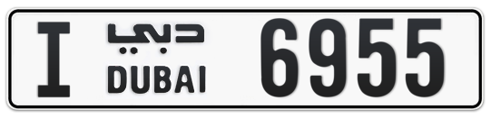 I 6955 - Plate numbers for sale in Dubai