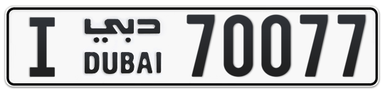 I 70077 - Plate numbers for sale in Dubai