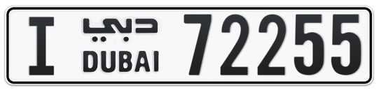 I 72255 - Plate numbers for sale in Dubai