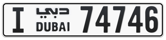 I 74746 - Plate numbers for sale in Dubai