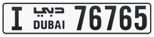 I 76765 - Plate numbers for sale in Dubai