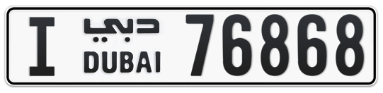 I 76868 - Plate numbers for sale in Dubai