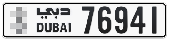 * 76941 - Plate numbers for sale in Dubai
