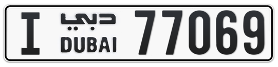 I 77069 - Plate numbers for sale in Dubai