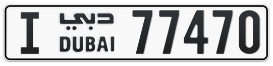 I 77470 - Plate numbers for sale in Dubai