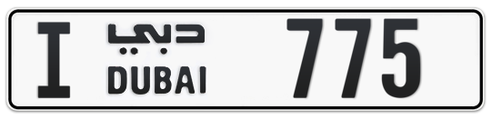 I 775 - Plate numbers for sale in Dubai
