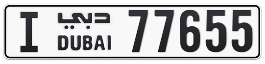 I 77655 - Plate numbers for sale in Dubai