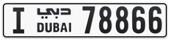 I 78866 - Plate numbers for sale in Dubai