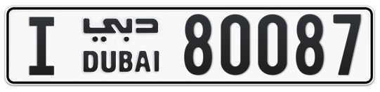 I 80087 - Plate numbers for sale in Dubai