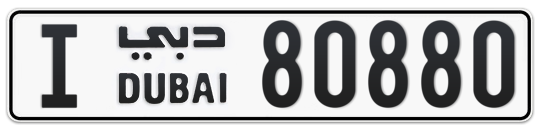 I 80880 - Plate numbers for sale in Dubai