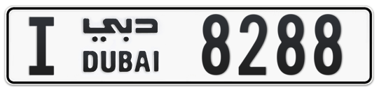 I 8288 - Plate numbers for sale in Dubai