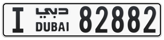 I 82882 - Plate numbers for sale in Dubai