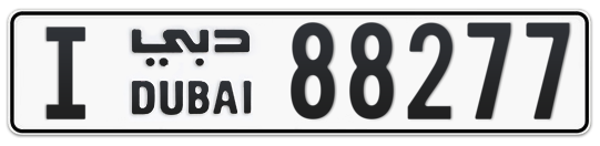 I 88277 - Plate numbers for sale in Dubai