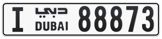 I 88873 - Plate numbers for sale in Dubai