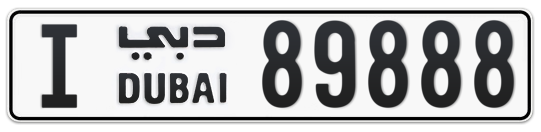 I 89888 - Plate numbers for sale in Dubai