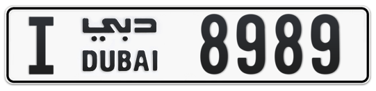I 8989 - Plate numbers for sale in Dubai