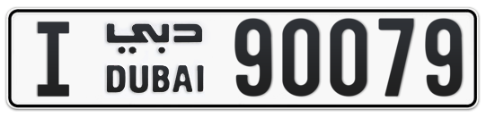 I 90079 - Plate numbers for sale in Dubai