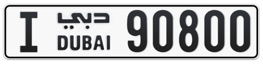 I 90800 - Plate numbers for sale in Dubai