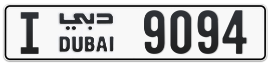 I 9094 - Plate numbers for sale in Dubai