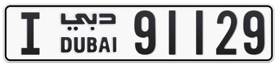 I 91129 - Plate numbers for sale in Dubai