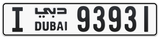 I 93931 - Plate numbers for sale in Dubai