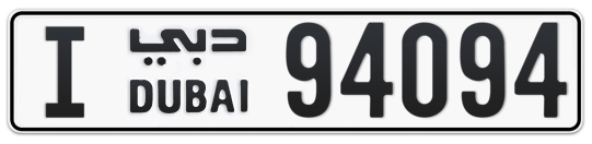 I 94094 - Plate numbers for sale in Dubai