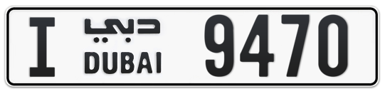 Dubai Plate number I 9470 for sale on Numbers.ae