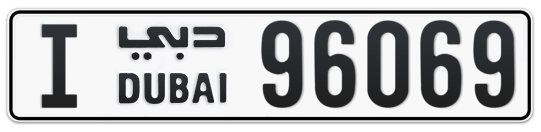 I 96069 - Plate numbers for sale in Dubai