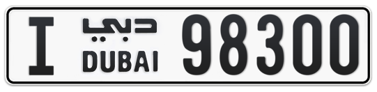 I 98300 - Plate numbers for sale in Dubai