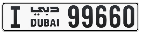 I 99660 - Plate numbers for sale in Dubai