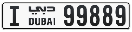 I 99889 - Plate numbers for sale in Dubai