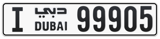 I 99905 - Plate numbers for sale in Dubai