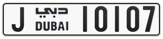 J 10107 - Plate numbers for sale in Dubai
