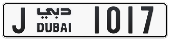 J 1017 - Plate numbers for sale in Dubai