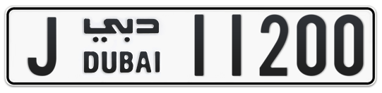 J 11200 - Plate numbers for sale in Dubai