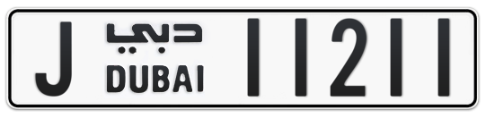 J 11211 - Plate numbers for sale in Dubai