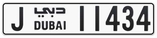 J 11434 - Plate numbers for sale in Dubai