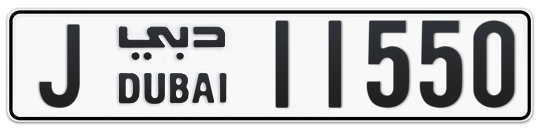 J 11550 - Plate numbers for sale in Dubai