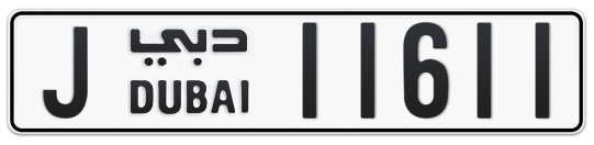 J 11611 - Plate numbers for sale in Dubai