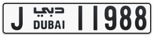 J 11988 - Plate numbers for sale in Dubai