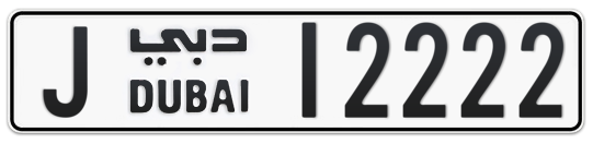 J 12222 - Plate numbers for sale in Dubai