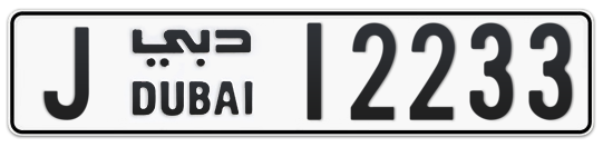 J 12233 - Plate numbers for sale in Dubai