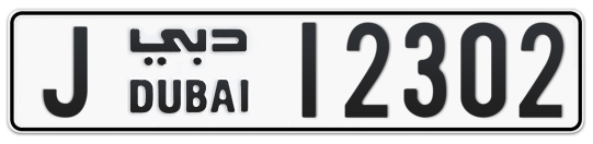 J 12302 - Plate numbers for sale in Dubai
