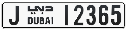 Dubai Plate number J 12365 for sale on Numbers.ae