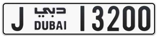 J 13200 - Plate numbers for sale in Dubai