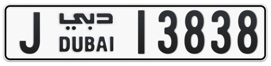 J 13838 - Plate numbers for sale in Dubai